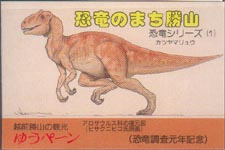 Japanese booklet cover, theropod